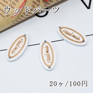 ウッドパーツ ナチュラル オーバル 2つの穴 ホワイト 13×26mm【20ヶ】|yu-beads-parts