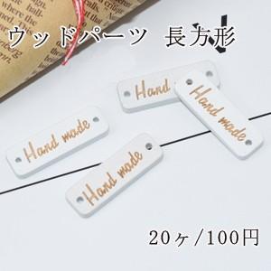 ウッドパーツ ナチュラル 長方形 2つの穴 ホワイト 10×30mm【20ヶ】|yu-beads-parts