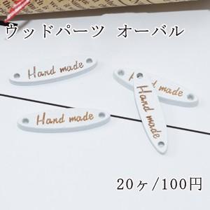 ウッドパーツ ナチュラル オーバル 2つの穴 ホワイト 7×27mm【20ヶ】|yu-beads-parts