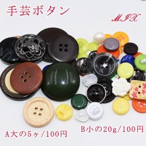 手芸ボタン 色&いろんな形ミックス yu-beads-parts