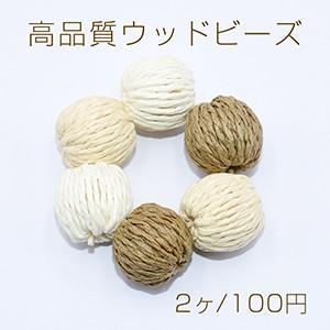 高品質ウッドビーズ 丸玉 19mm チャームパーツ【2ヶ】|yu-beads-parts