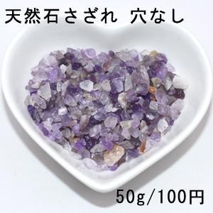天然石さざれ 穴なしさざれ石 アメジスト【50g】|yu-beads-parts