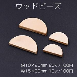 ウッドビーズ ナチュラル 半円 2サイズ|yu-beads-parts