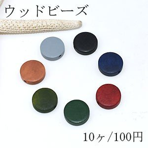 ウッドビーズ カラフル コイン 15mm【10ヶ】|yu-beads-parts