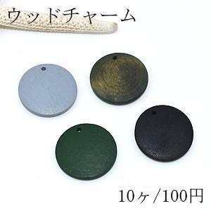 ウッドチャーム カラフル コイン1穴 25mm【10ヶ】|yu-beads-parts