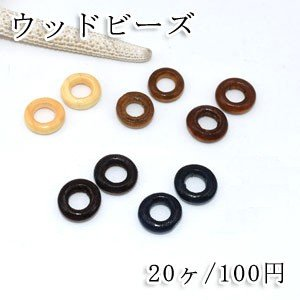 ウッドビーズ ドーナツ型 4×13mm 全5色【20ヶ】|yu-beads-parts