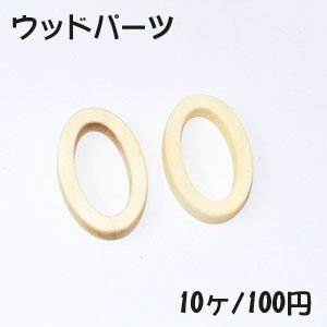 ウッドパーツ オーバルリング 17×27mm ナチュラル【10ヶ】|yu-beads-parts