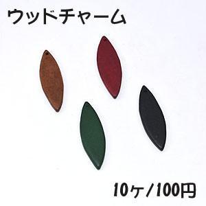 ウッドチャーム ホースアイ1穴 12×39mm【10ヶ】|yu-beads-parts