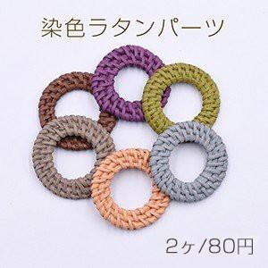染色ラタンパーツ サークル 35〜38mm チャームパーツ【2ヶ】