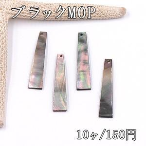 ブラックMOP 台形型 1穴 3×6×30mm シェルチャーム【10ヶ】|yu-beads-parts