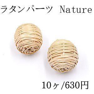 ラタンパーツ ボール 27×27mm チャームパーツ【10ヶ】 ネコポス不可|yu-beads-parts