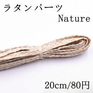 ラタンパーツ テープ 幅10mm【20cm】|yu-beads-parts