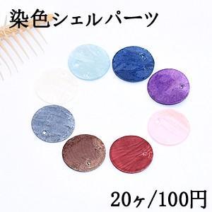染色シェルパーツ 丸型 13mm 1穴 全9色【20ヶ】|yu-beads-parts