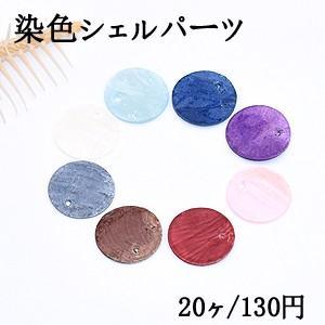 染色シェルパーツ 丸型 25mm 1穴 全9色【20ヶ】|yu-beads-parts