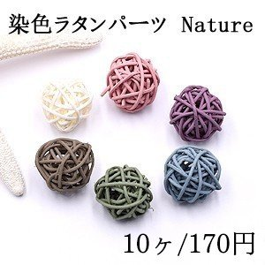 染色ラタンパーツ ボール 26mm チャームパーツ【10ヶ】|yu-beads-parts