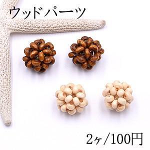 ウッドパーツ ボール 18mm チャームパーツ【2ヶ】|yu-beads-parts