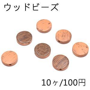 ウッドビーズ ナチュラル コイン 14mm【10ヶ】|yu-beads-parts