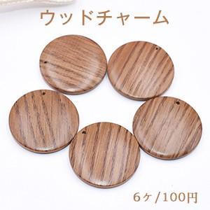 ウッドチャーム ナチュラル ラウンド 30mm ダークブラウン【6ヶ】|yu-beads-parts