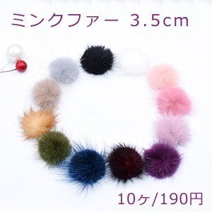 ミンクファー 天然素材 ボール 3.5cm 全13色【10ヶ】