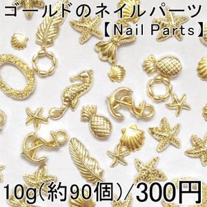最安値挑戦中!ネイルパーツ メタルグッズ メタルパーツ ネイルアート 10g(90個以上) 【Nail Parts】|yu-beads-parts