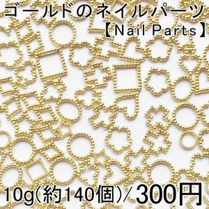 ネイルパーツ トランプモチーフ メタルパーツ ゴールド アソートセット 10g(140個以上) 【Nail Parts】|yu-beads-parts