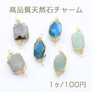 高品質天然石チャーム 不規則カット 2カン付き ゴールド【1ヶ】