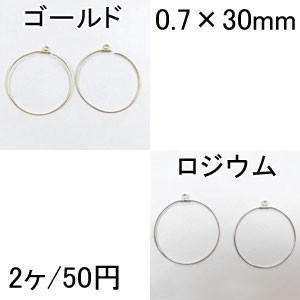 フープピアス金具 カン付丸 0.7×30mmの商品画像