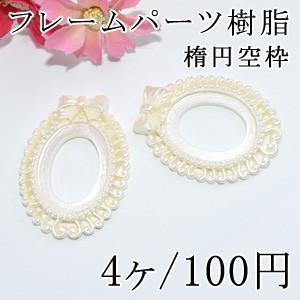 フレームパーツ樹脂 楕円空枠 パールホワイト yu-beads-parts