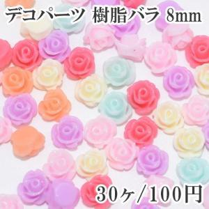 デコパーツ 樹脂バラ 8mmカラフル【30ヶ】