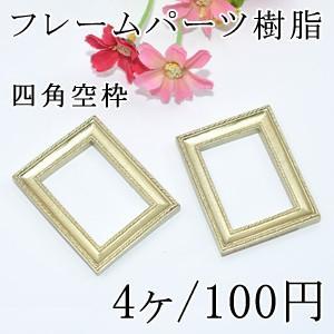 フレームパーツ樹脂 四角空枠 真鍮古美 yu-beads-parts