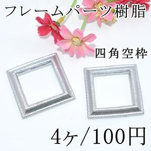 フレームパーツ樹脂 四角空枠 シルバー yu-beads-parts
