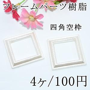 フレームパーツ樹脂 四角空枠 パールホワイト yu-beads-parts