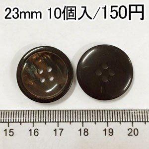 プラスチックボタン ラウンド 黒コーヒー 2号 23mm(10ヶ) yu-beads-parts