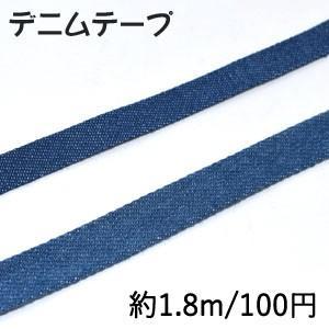 デニムテープ 手芸テープ 幅10mm/14mm ダークブルー|yu-beads-parts