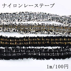 カラーナイロンレーステープNo.5 全4色 幅25〜27mm【1m】