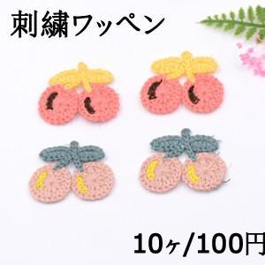 刺繍ワッペン チェリー 26×30mm【10ヶ】|yu-beads-parts