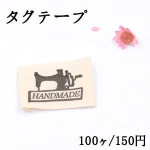 タグテープ ハンドメイド用 ミシン ブラック/ベージュ【100ヶ】|yu-beads-parts