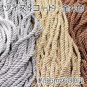 ツイストコード 6mm幅 全4色【96m】 yu-beads-parts