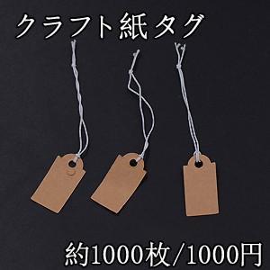 クラフト紙タグ 13×26mm【1000枚入り】カーキ|yu-beads-parts