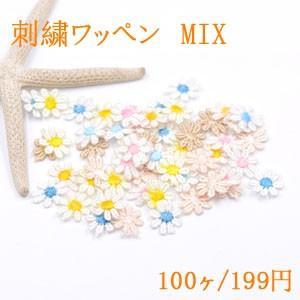刺繍ワッペン ミニフラワー カラーミックス【100ヶ】|yu-beads-parts