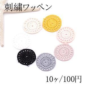 刺繍ワッペン ラウンド 28mm【10ヶ】|yu-beads-parts