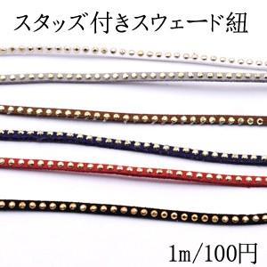 スタッズ付きスウェード紐 幅約2.5mm【1m】 yu-beads-parts