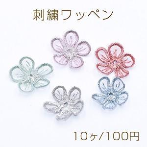 刺繍ワッペン 桜シリーズ 5弁花 花びら 全6色【10ヶ】|yu-beads-parts