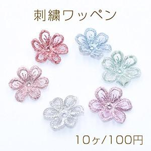 刺繍ワッペン 桜シリーズ 6弁花 花びら 全6色【10ヶ】