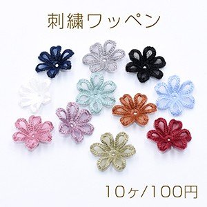 刺繍ワッペン 桜シリーズ 6弁花 花びら 全11色【10ヶ】|yu-beads-parts