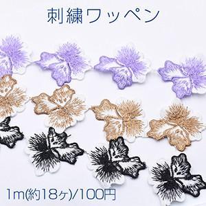 刺繍ワッペン フラワーA 48mm 全7色【1m(約18ヶ)】|yu-beads-parts
