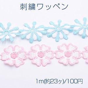 刺繍ワッペン フラワー 全2種【1m(約23ヶ)】|yu-beads-parts