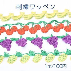 刺繍ワッペン フルーツ 全4種【1m】|yu-beads-parts