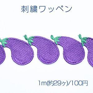 刺繍ワッペン 野菜 茄子【1m(約29ヶ)】|yu-beads-parts