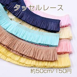タッセルレース 幅2.5cm 全7色【50cm】|yu-beads-parts